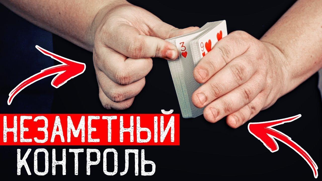 НЕЗАМЕТНЫЙ КОНТРОЛЬ КАРТЫ / ОБУЧЕНИЕ / ФОКУСЫ С КАРТАМИ