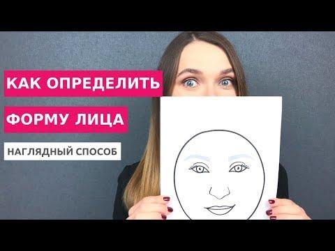 Как определить форму лица по фотографии