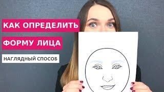 как определить форму лица? - видео инструкция от имидж-стилиста Мади Бекдаир