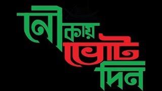 আওয়ামীলীগ এর নির্বাচনী থিম সং ।। Theme Song Nouka Marka 2018 Songs
