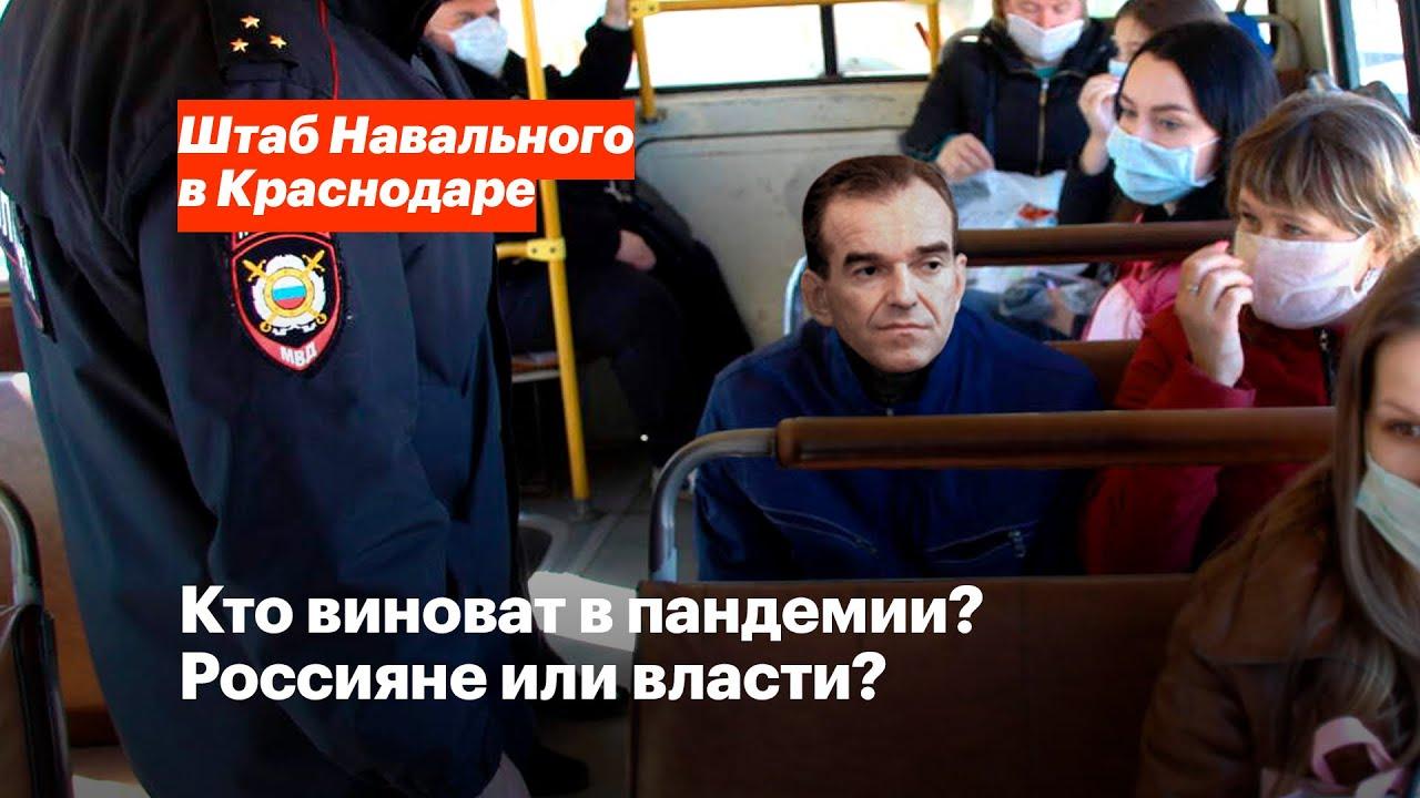 Кто виноват в пандемии? Россияне или власти?