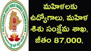 Telangana women`s and child welfare department posts || job in ts