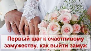 Первый шаг к счастливому замужеству как выйти замуж
