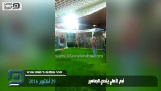 مصر العربية     نجم الأهلي يتحدي الجماهير
