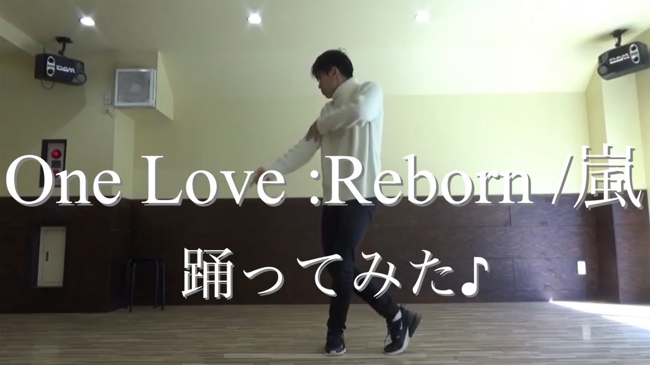 「One Love : Reborn」嵐 【踴ってみた】 - YouTube