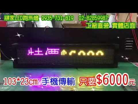 促銷跑馬燈103*23cm
