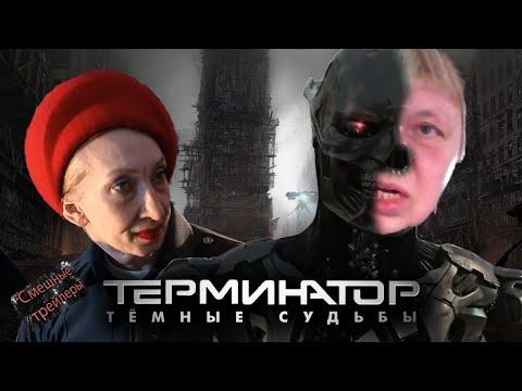 Терминатор: Темные судьбы (2019) — смешной трейлер