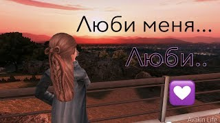 AVAKIN LIFE❤️MUSIC VIDEO  Люби меня...Люби❤️