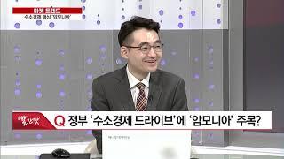 """[마켓 트렌드] """"수소경제의 핵심! '…"""