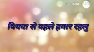 piyawa se pahile hamar पियवा से पहिले Bhojpuri karaoke track with lyrics by Shamim Ansari