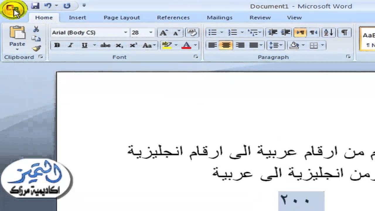 تحويل برنامج word الى pdf