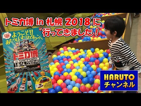 はるとチャンネル トミカ博 in 札幌 2018 アクセスサッポロ Tomica Expo in Sapporo 2018