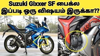 Suzuki Gixxer SF பைக் வச்சுருக்கீங்களா அவசியம் இத தெரிஞ்சுக்கோங்க | Suzuki Gixxer SF | Jet Cooling