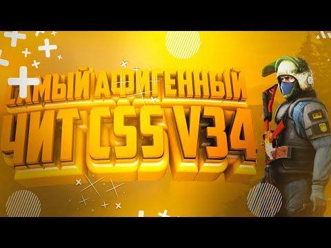 🔥 САМЫЙ ЛУЧШИЙ ЧИТ ДЛЯ CSS V34 | 🔥 ULTRA HOOK ДЛЯ CSS V34