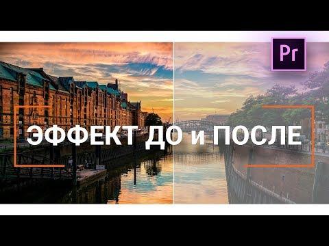 Как делать видео до и после