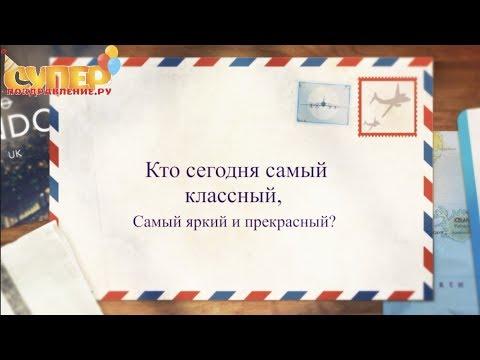 Поздравительное видео для Племянника с днем рождения Super-pozdravlenie.ru