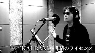 2017年7月26日(水)発売! KAI BAND ベストアルバム 「Best of Rock Se...