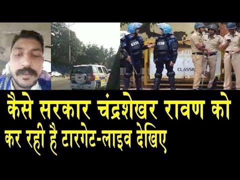 पुलिस की साजिश का बड़ा खुलासा /  CHANDRASHEKHAR AZAD GOING BHIMA KOREGAON