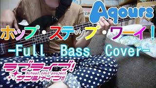 [Full]ホップ・ステップ・ワーイ!/Aqours(ラブライブ!サンシャイン!!)楽しいBassへの旅だよ、ワーイ!