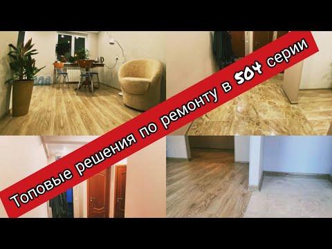 504 серия домов планировка 2 комнатная