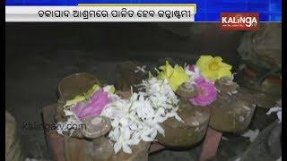 Laxmanananda Saraswati Death Anniversary To Be Observed At Chakapad Andamp Jaleshpata Ashram  Kalinga Tv