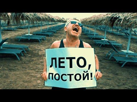 Леонид Агутин & «Эсперанто» – Кончится лето (Виктор Цой. Кавер-версия)