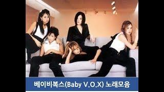 베이비복스(Baby V.O.X) 히트곡 노래모음 노래듣기