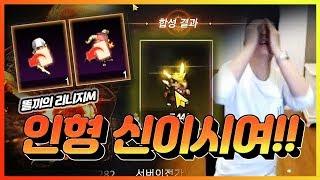 [똘끼]리니지M 정말 힘들게하는 신화인형 (고만해라 마이~묵었다 아이가~)
