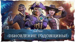 Sea of Thieves: Обновление Годовщины!
