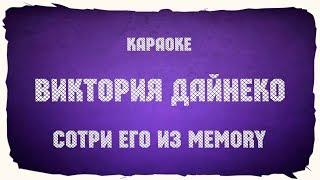 """Виктория Дайнеко """"Сотри его из memory"""" (караоке+аккорды)"""