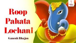 Roop Pahata Lochani by Shree Vilas Buva Deshmukh (Ganesh Bhajans)