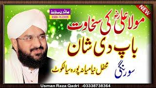 Sakhawat e Maula Ali r a Hafiz Imran Aasi By Modren Sound Sialkot 03007123159