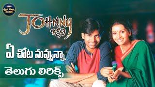 #YeChotaNuvvunna Full Song With Telugu Lyrics   Johnny Movie Songs   మా పాట మీ నోట   Pawan Kalyan