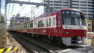 京急1000形1001Fエアポート急行新逗子行き 八丁畷駅前踏切通過