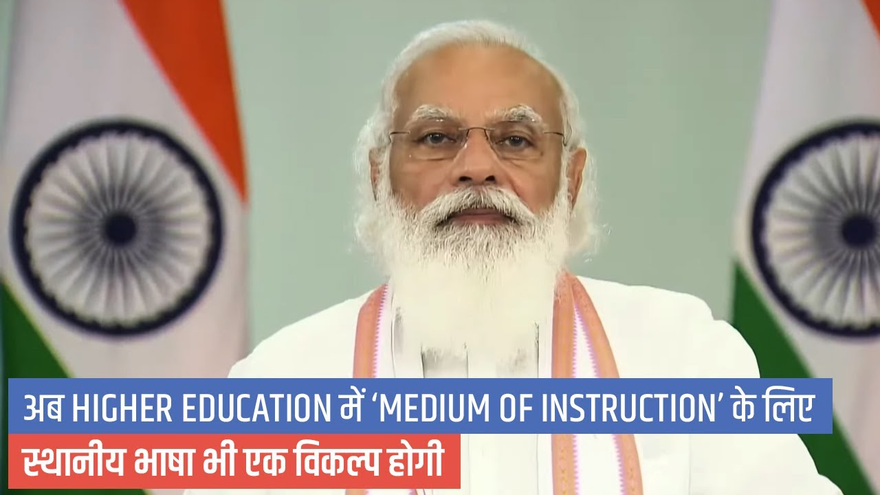 Glad that 14 colleges in 8 states are going to start engineering studies in 5 Indian languages: PM