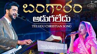 Bangaram Adugaledu | Telugu Christian Song | Raj Prakash Paul | The Lord's Church