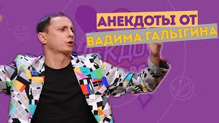 Вадим Галыгин Анекдоты