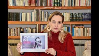 Μήνυμα Ειρήνης Αγαθοπούλου για κορονοϊό- Eidisis.gr webTV