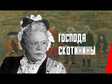 Господа Скотинины (1927) фильм