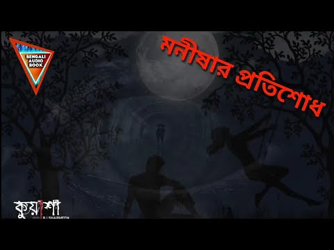 মনীষার প্রতিশোধ | Sunday suspense | kuasha | type | bengali | adventure | detective | horror | 2019