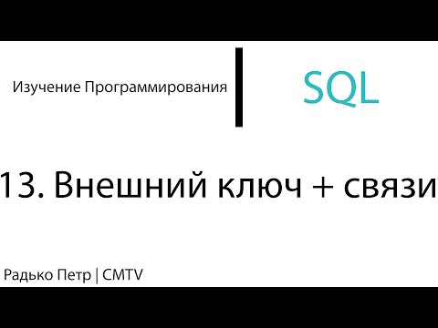 SQL. 13. Внешний ключ и виды связей