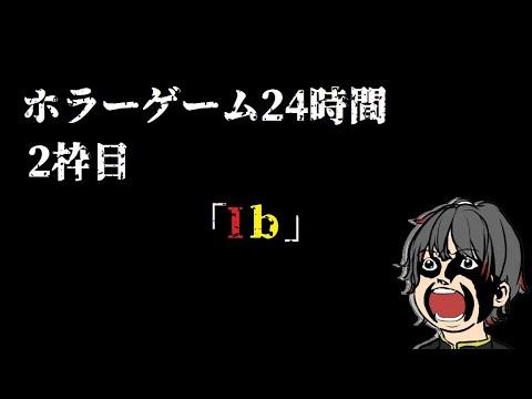 【Ib】初見プレイやぞ!【ホラーゲーム】