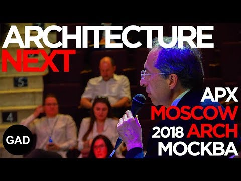 """Architecture Next"" Panel Discussion @ARCHMoscow2018 