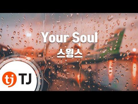 [TJ노래방] Your Soul - 스윙스(Swings) / TJ Karaoke