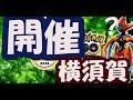 【ポケモンGO】今年は横須賀で決定!ここでデオキシス発表?【Pokémon GO サマーツアー 2018】