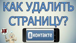 Как удалить свою страницу в ВК (ВКонтакте) с телефона?