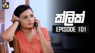 "Click Episode 101 || ""ක්ලික් "" 