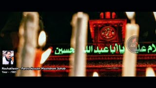 Nagaram Azadari | Old Majlis Recording | 1985 | HD Audio