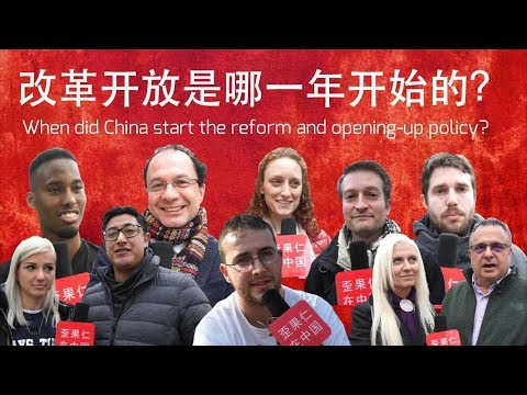 How much do you know about China's reform and opening-up policy?| Expats in China