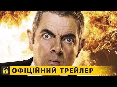 трейлер Агент Джонні Інгліш: Нова місія (2018) українською